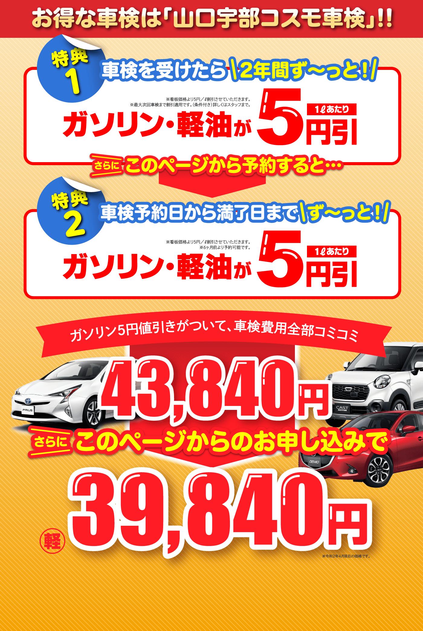 山口宇部コスモ車検の2大特典