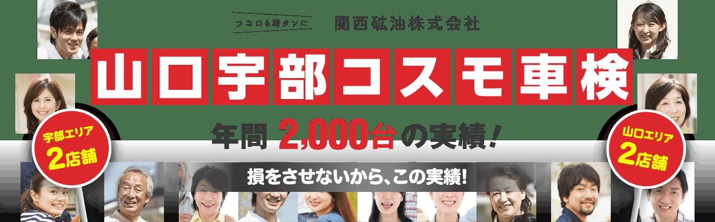 山口宇部コスモ車検 年間 2,000台の実績!
