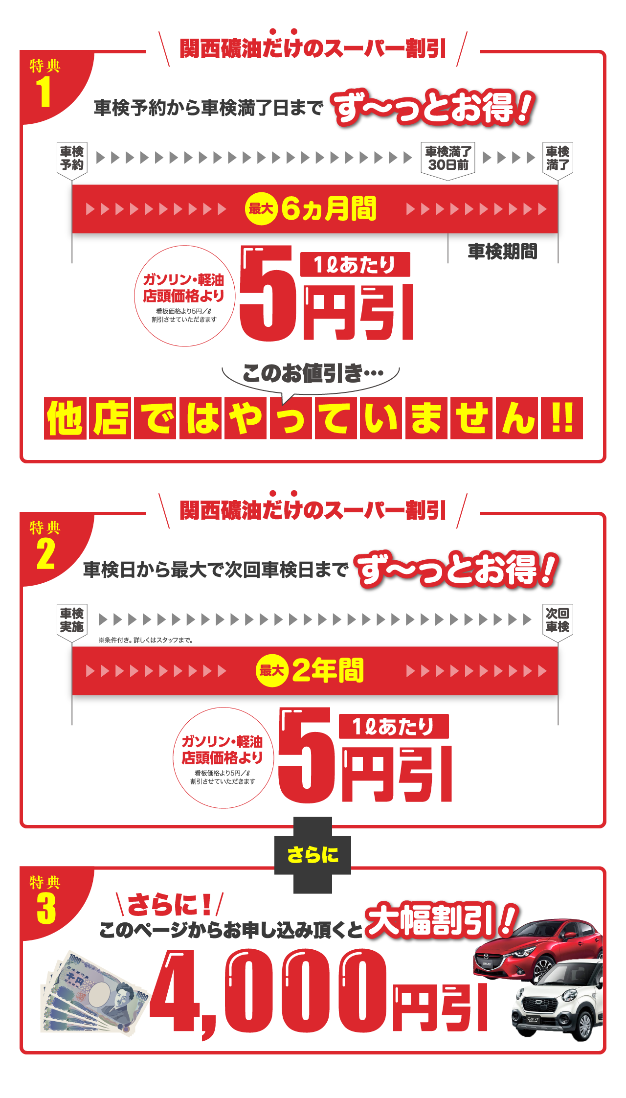 関西砿油だけのスーパー割引