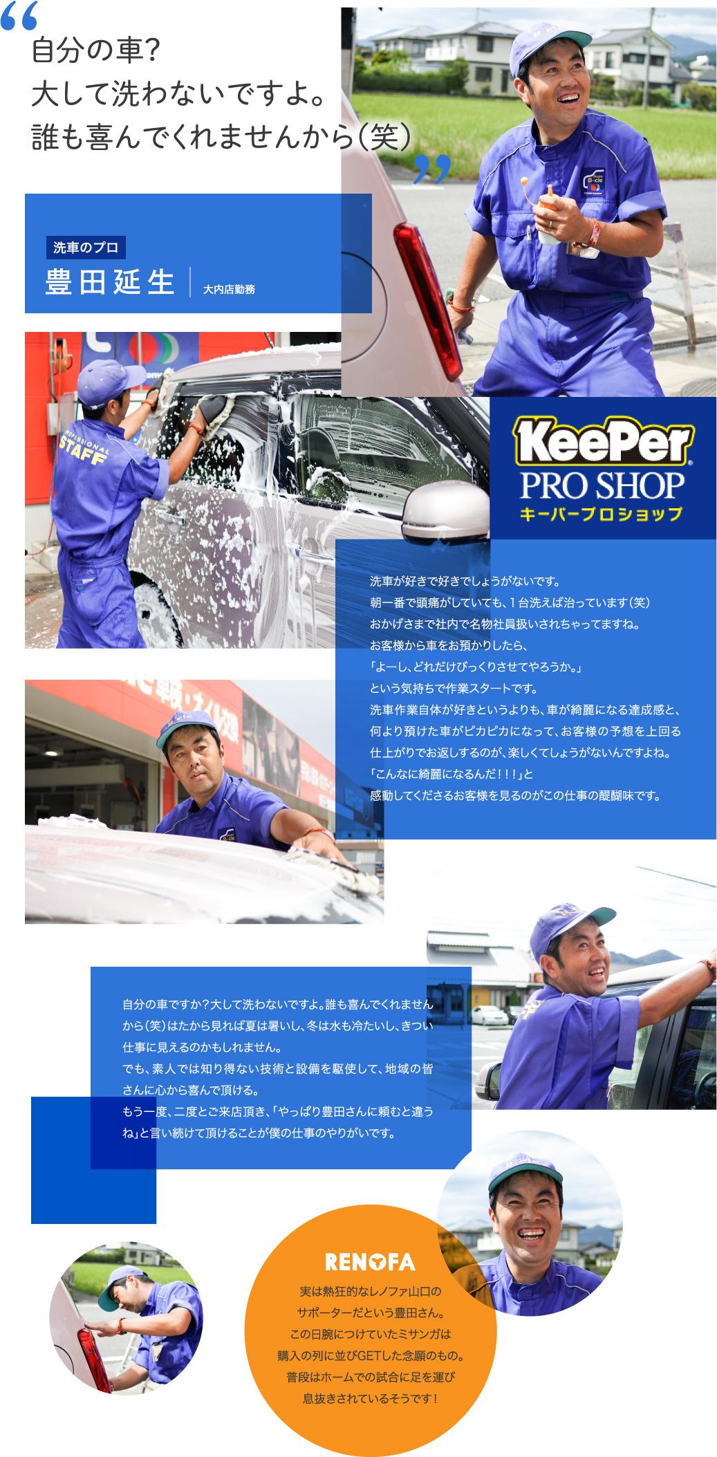 洗車のプロ 豊田延生