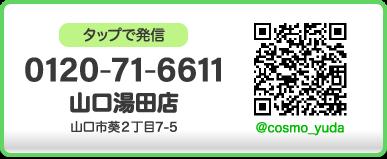 山口湯田店