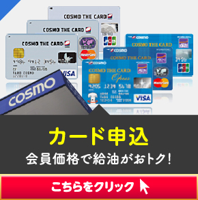 カード申込