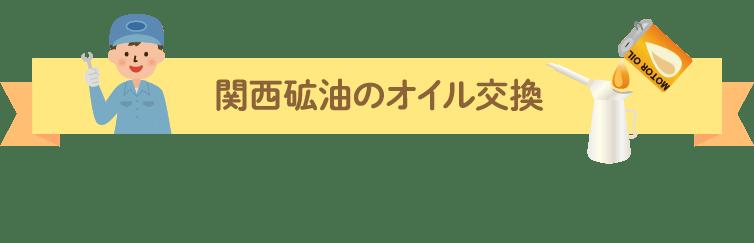 関西砿油のオイル交換