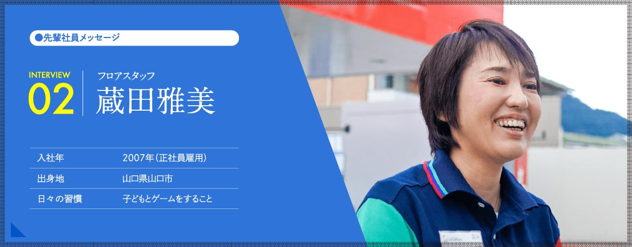 フロアスタッフ 蔵田雅美